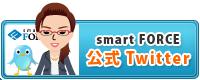 smart FORCE 公式Twitterアカウント