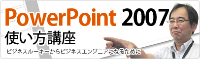 powerpoint_basic.jpg