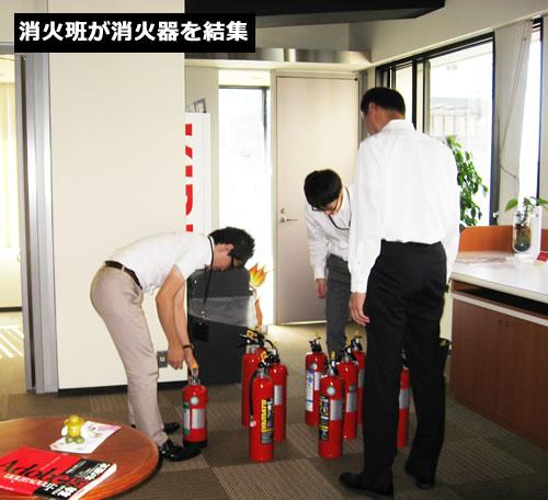 消火器を現場に集結