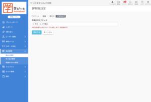 IP制限設定画面.png