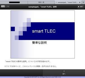 TLECiPad画面.jpg