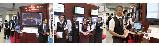 e-Learning WORLD 2009の風景