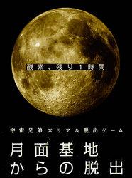 宇宙兄弟×リアル脱出ゲーム「月面基地からの脱出」