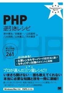 php-recipe-211x300.jpg