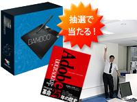 m-School ニュースレター100号記念プレゼント
