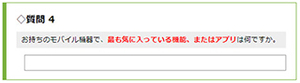 question-input-oneline.jpg