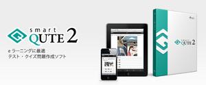 smart-qute2-overview.jpg