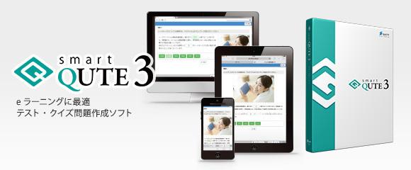 smart-qute3-overview.jpg