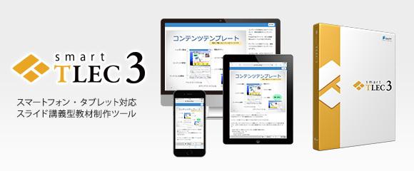 smart-tlec3-overview.jpg