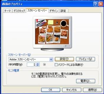 画面のプロパ2.jpg