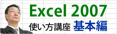 excel_basic.jpg