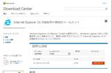Internet Explorer 10 自動配布の無効化ツールキット