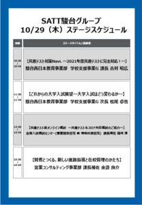 セミナースケジュール1.png