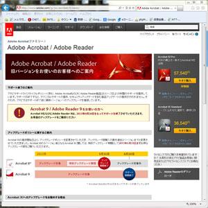Adobe Acrobat 9 のサポートが今日終了