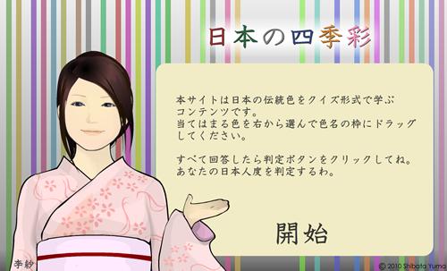 jpcolor.jpg