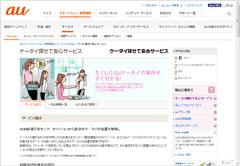 keitai_au.jpg