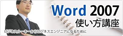 word_basic.jpg